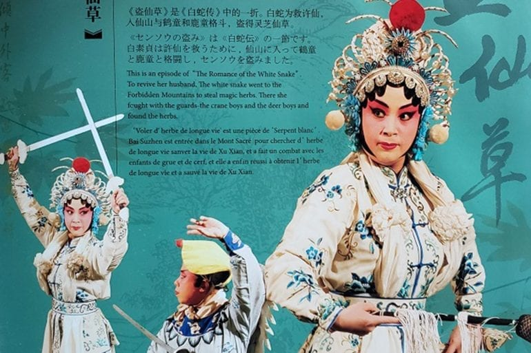 La Ópera de Pekín
