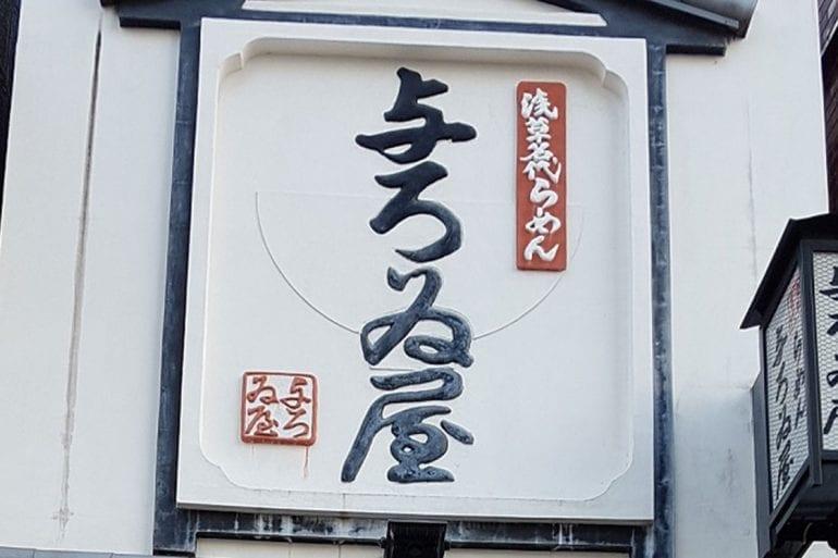 Dar propina en Japón es un insulto